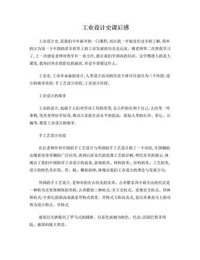 工业设计史课后感.doc