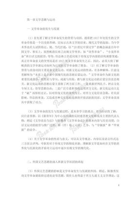 现代文学三十年课堂笔记.doc