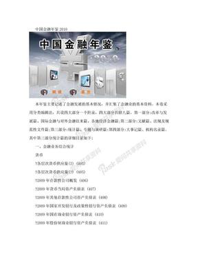 中国金融年鉴2010.doc