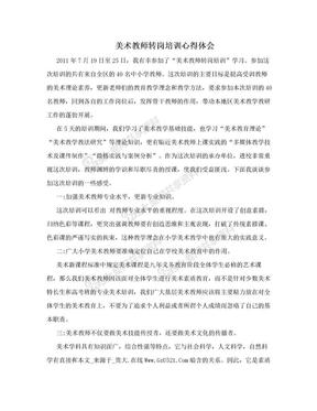 美术教师转岗培训心得体会.doc