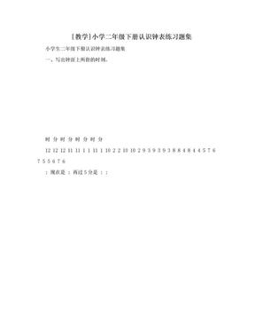 [教学]小学二年级下册认识钟表练习题集.doc
