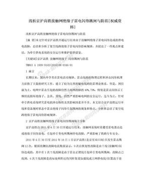 浅析京沪高铁接触网绝缘子雷电闪络跳闸与防范[权威资料].doc