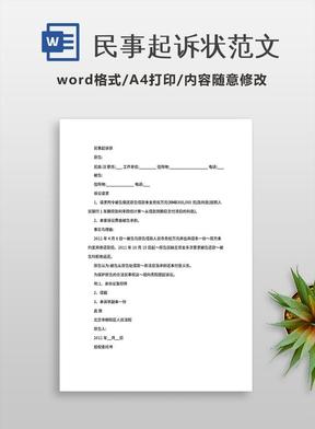 民事起诉状范文.doc