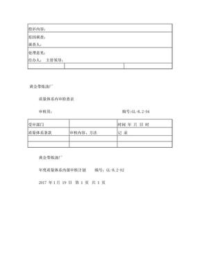 质量记录表格.doc
