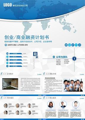 商务实用商业项目策划方案PPT模板(20).pptx