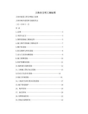 上海市文明工地标准.doc
