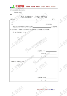 A2-施工组织设计(施工方案)报审表.doc