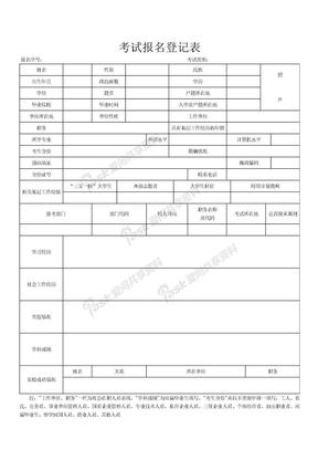 2011年度考试录用公务员报名登记表.doc