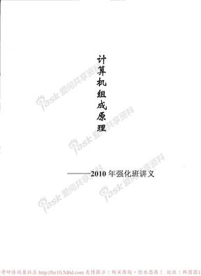 10海文计算机组成原理强化班讲义.pdf