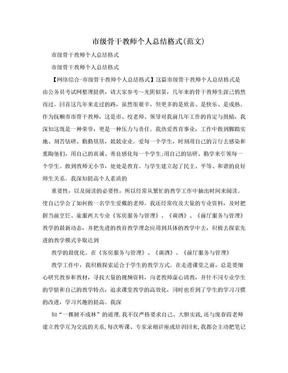 市级骨干教师个人总结格式(范文).doc