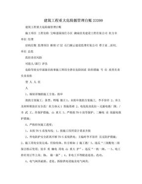 建筑工程重大危险源管理台账23200.doc