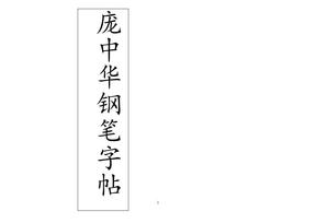 行书练字帖.doc