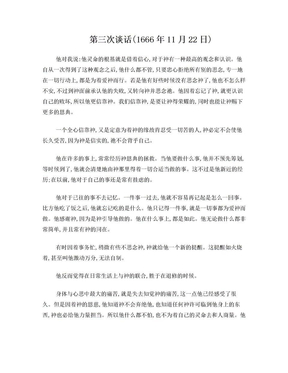 甘泉季刊13-16-与神同行03-劳伦斯.doc