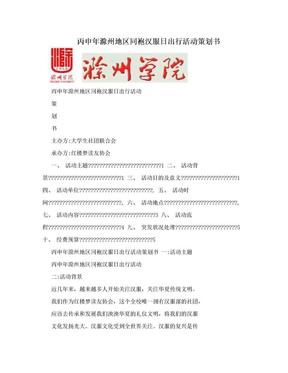 丙申年滁州地区同袍汉服日出行活动策划书.doc