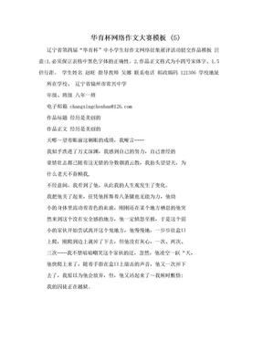 华育杯网络作文大赛模板 (5).doc