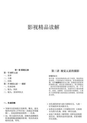 04影视精品读解,摄影,色调.ppt