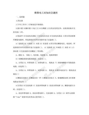 维修电工应知应会题库.doc