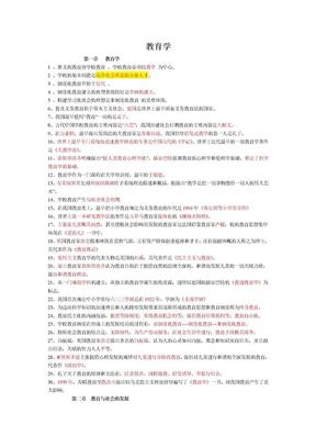 教育学心理学重点.doc