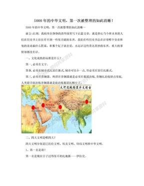 5000年的中华文明,第一次被整理的如此清晰!.doc