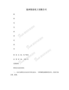 班组安全活动记录2016.doc