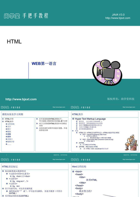 马士兵html css javascript课件.ppt