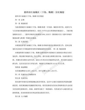 惠州市江南地区(下角、梅湖)分区规划.doc