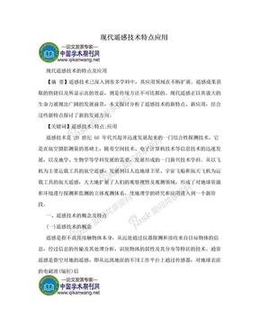 现代遥感技术特点应用.doc