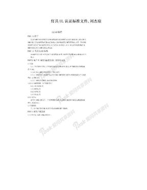 灯具UL认证标准文件,刘杰琼.doc