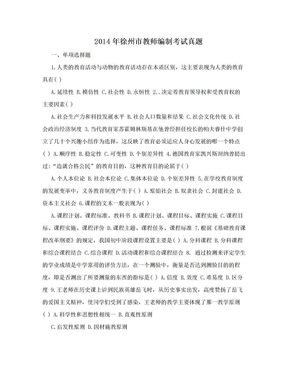 2014年徐州市教师编制考试真题.doc