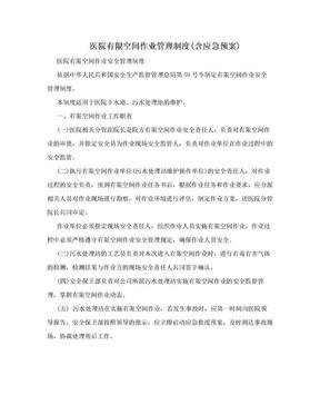 医院有限空间作业管理制度(含应急预案).doc