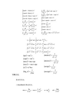 考研数学公式大全(数三).doc
