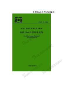 医院污水处理设计规范.doc