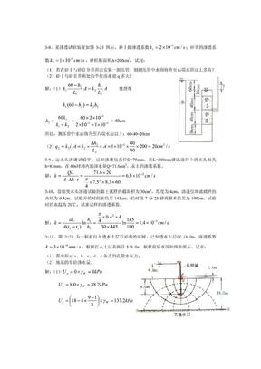 《土力学》课后习题答案.pdf