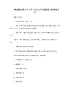 传染病及突发公共卫生事件报告与处理规范考试题(附答案).doc
