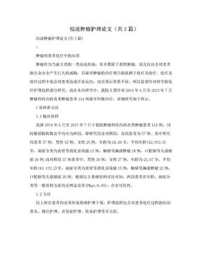 综述肿瘤护理论文(共3篇).doc
