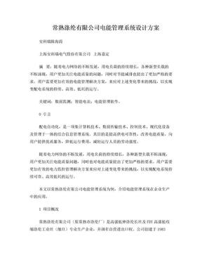45常熟涤纶有限公司电能管理系统设计方案.doc