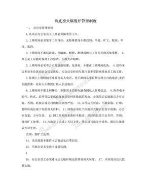 海底捞火锅餐厅管理制度.doc