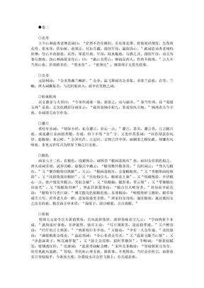 词品 明 杨慎 卷2.doc