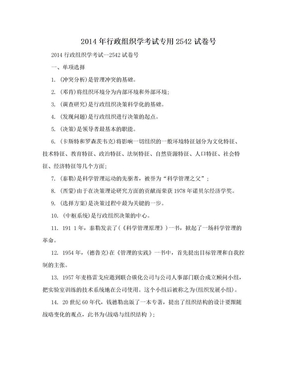 2014年行政组织学考试专用2542试卷号.doc