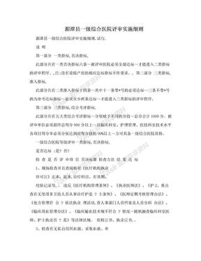 湄潭县一级综合医院评审实施细则.doc