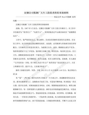 汉钢公司炼钢厂天车工段优秀班组事迹材料.doc