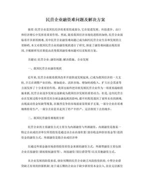 民营企业融资难问题及解决方案讲解.doc