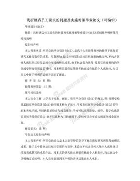 浅析酒店员工流失的问题及实施对策毕业论文(可编辑).doc