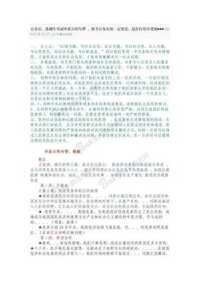 公务员、选调生考试申论万用句型 .doc