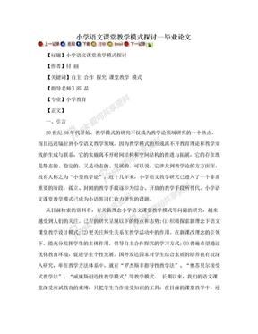 小学语文课堂教学模式探讨--毕业论文.doc