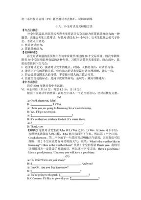 初三英语中考复习资料-19补全对话.doc