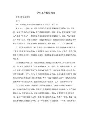 学生工作总结范文.doc