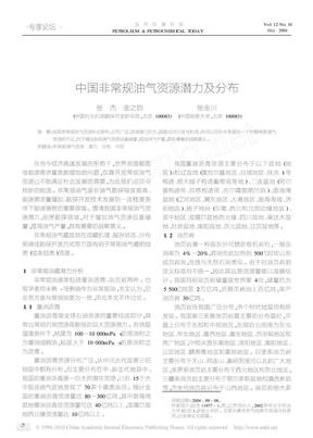 中国非常规油气资源潜力及分布.pdf