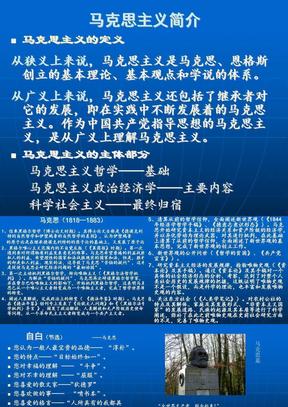 马克思主义经典著作导读5(哲学部分).ppt