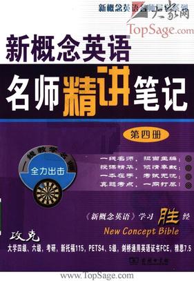 新概念英语名师精讲笔记第4册.pdf